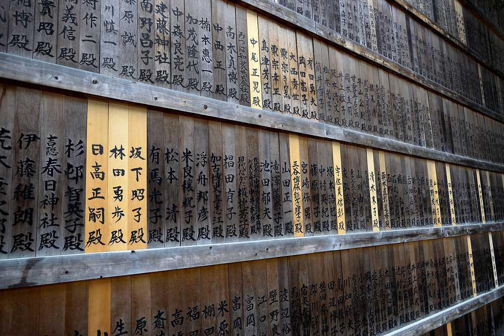 Prières japonaises