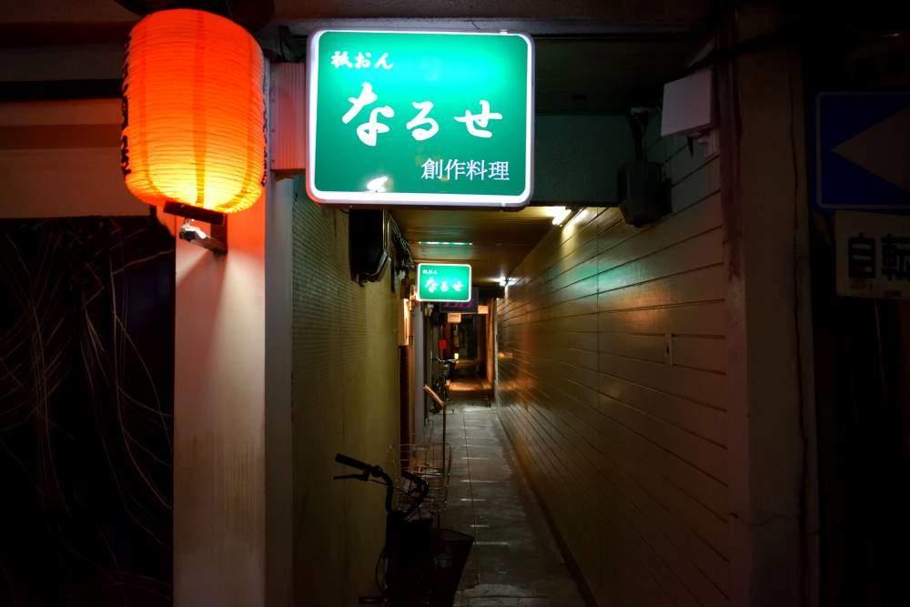 rue kyoto